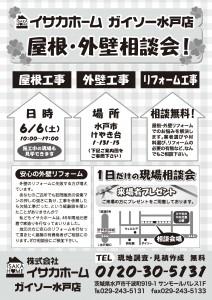 相談会チラシ(けやき台)H27.6